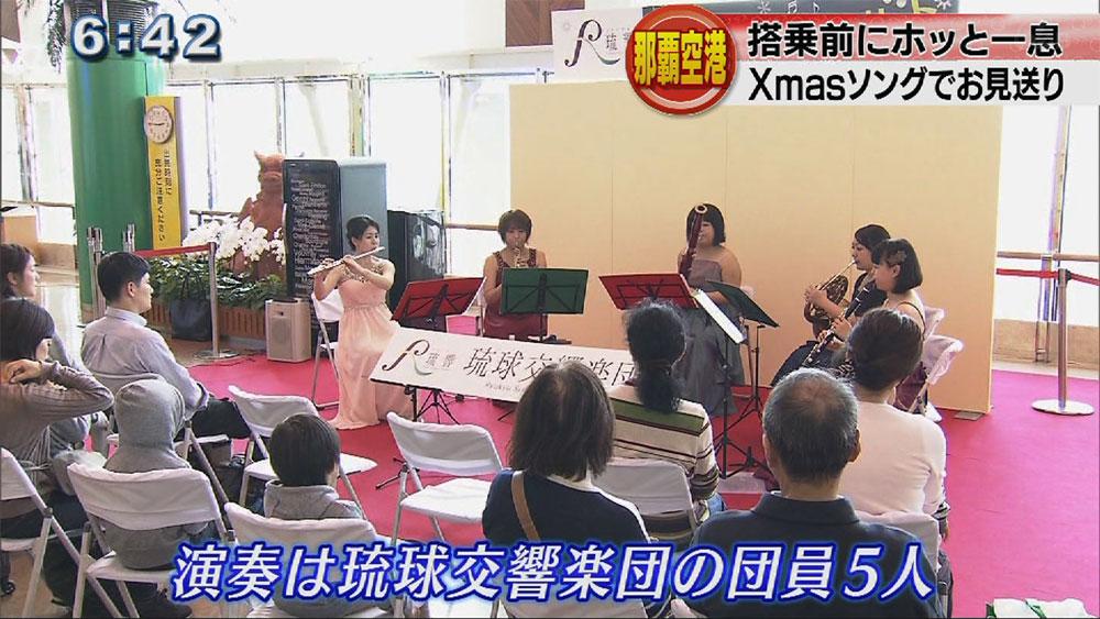 クリスマス・ミニコンサート