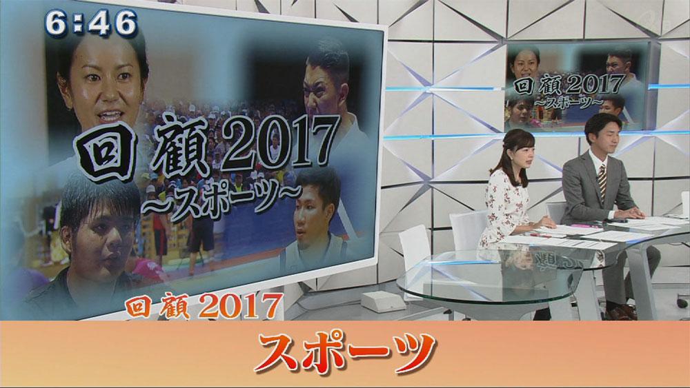 回顧2017(4) スポーツ