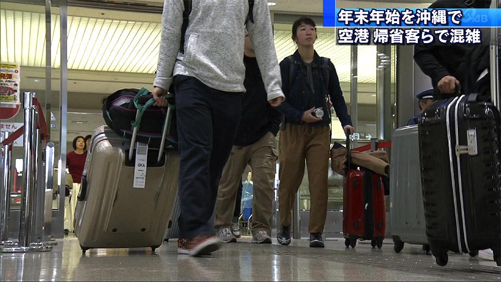 年末年始を沖縄で 空港混雑続く
