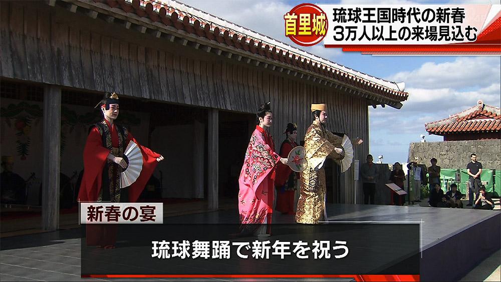 琉球舞踊で新年彩る 首里城「新春の宴」