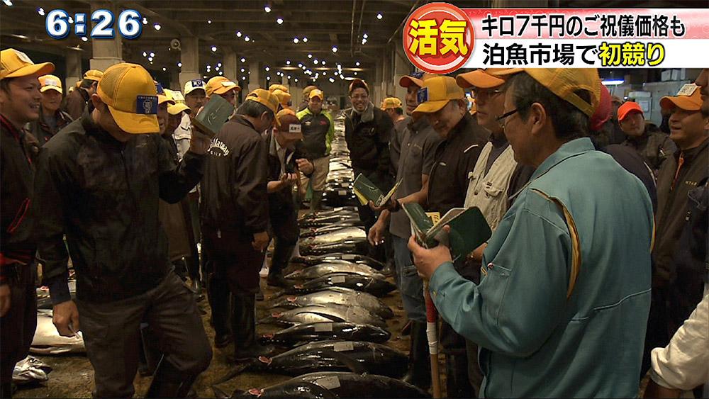 泊魚市場で初競り 過去最高のキロ7000円