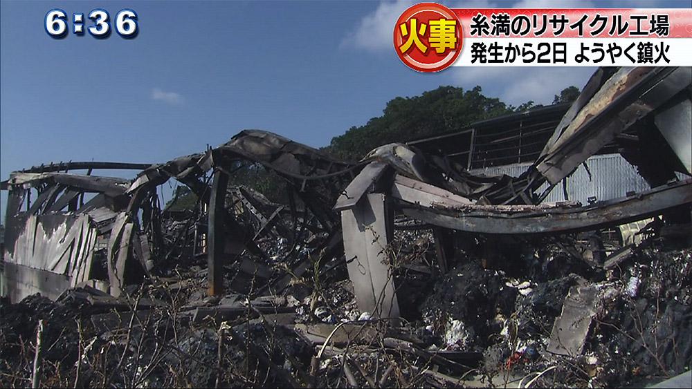 糸満 リサイクル工場火事 ようやく鎮火