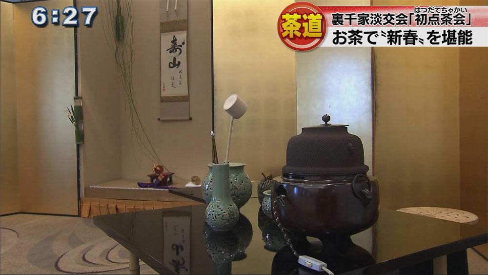 茶道裏千家の新春「初点茶会」