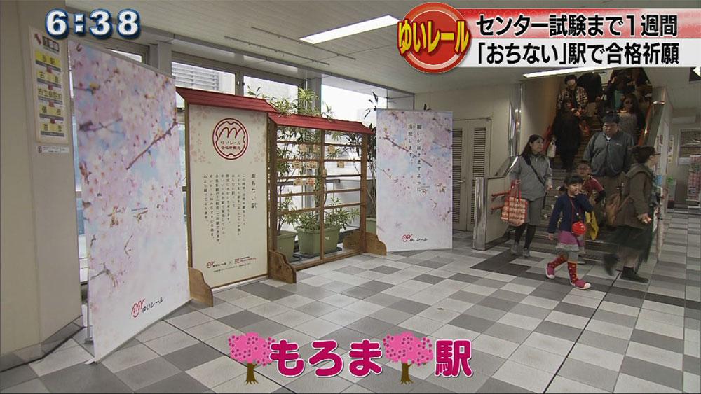 沖縄都市モノレールに「おちない」駅
