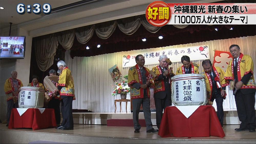 1000万人の大台へ 沖縄観光新春の集い