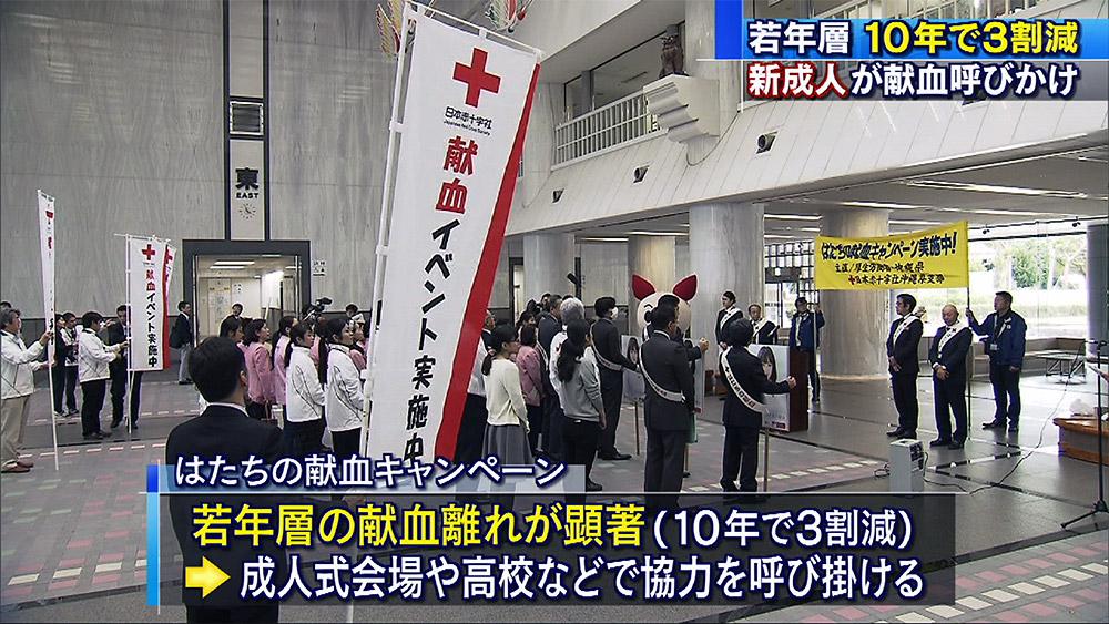 「はたちの献血」キャンペーン