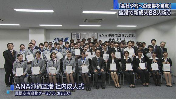 ANA沖縄空港社内成人式