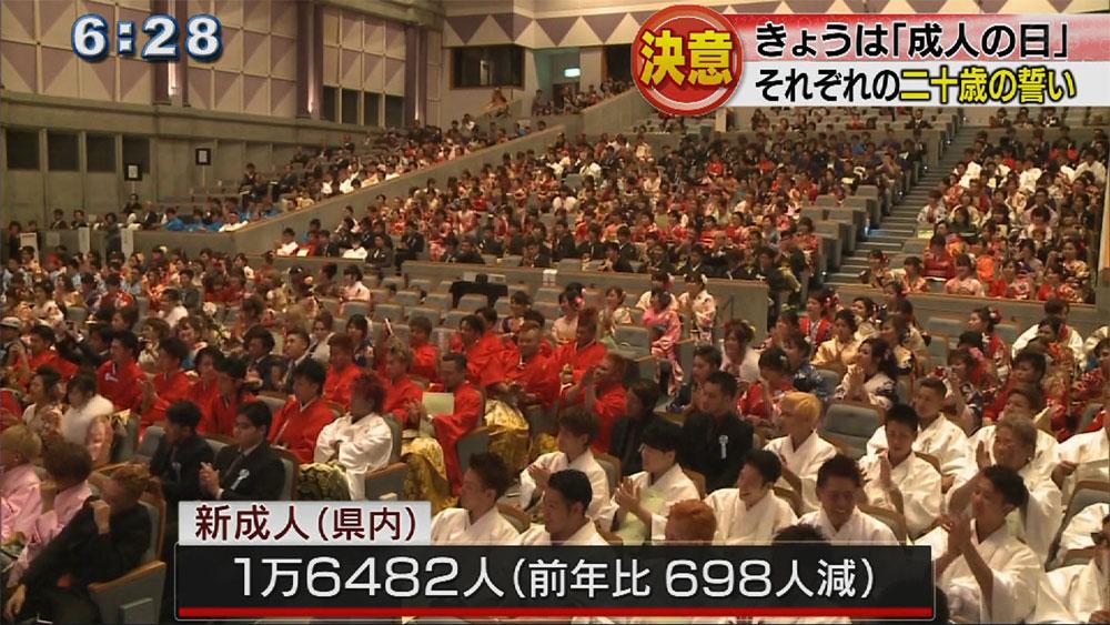 きょう成人の日 県内各地で成人式