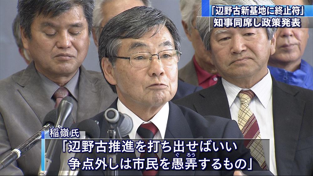 稲嶺進さんが政策発表・知事同席