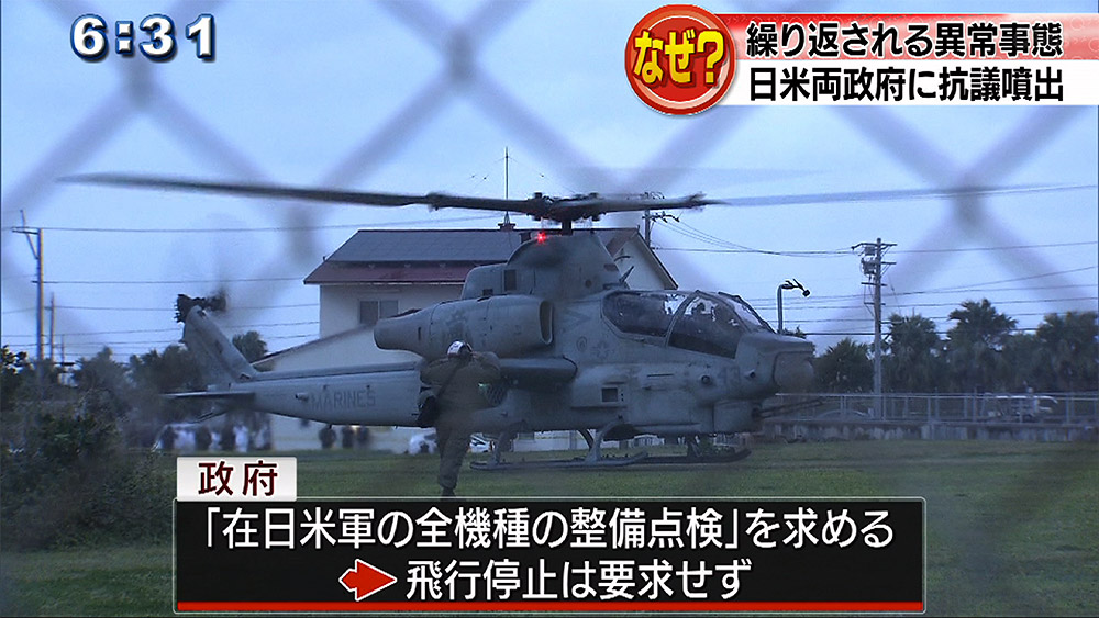 繰り返される異常事態 日米両政府に抗議噴出