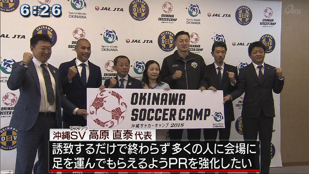 沖縄サッカーキャンプに過去最多の24チーム