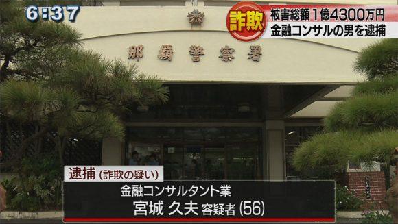 融資名目で総額1億4300万円詐欺で男逮捕