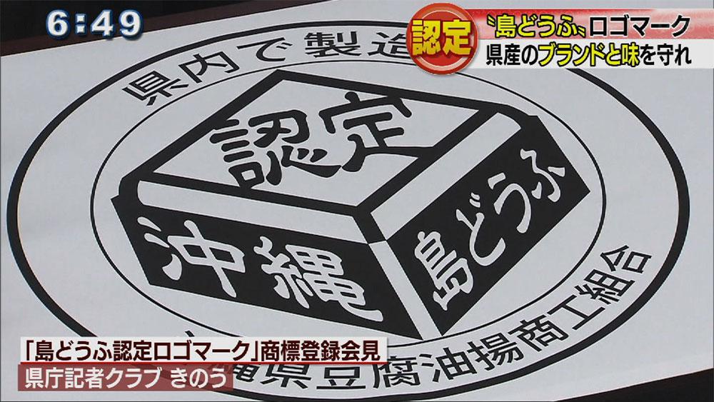 島豆腐のブランドと味を守れ 認定ロゴマーク