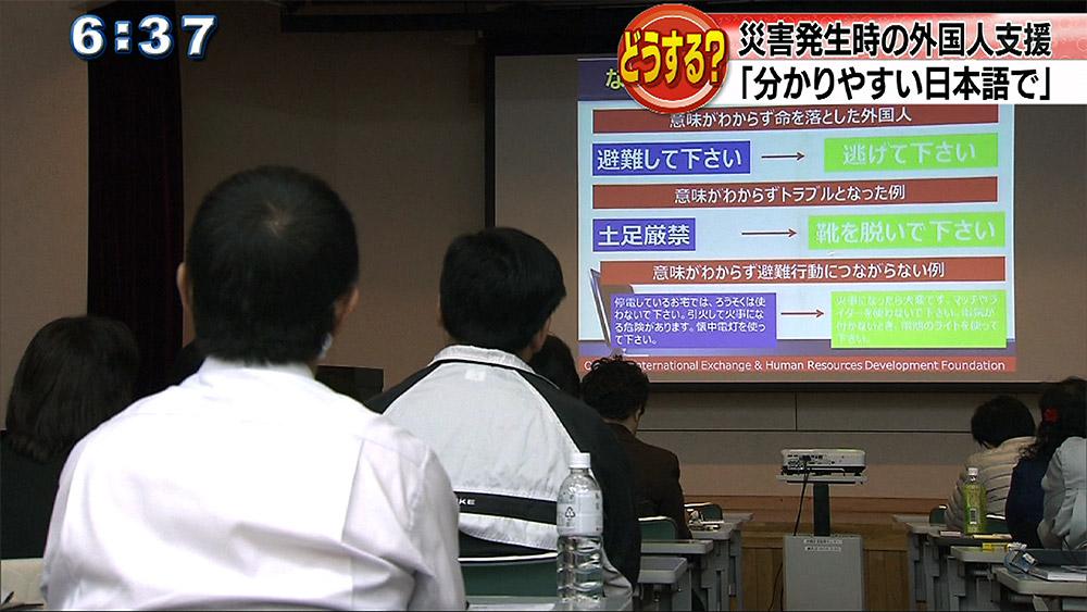 どうする災害時の外国人支援 わかりやすい日本語で