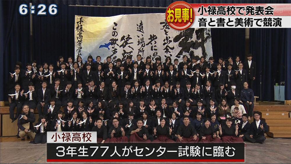 美術・書道・音楽のコラボ 小禄高校で発表会