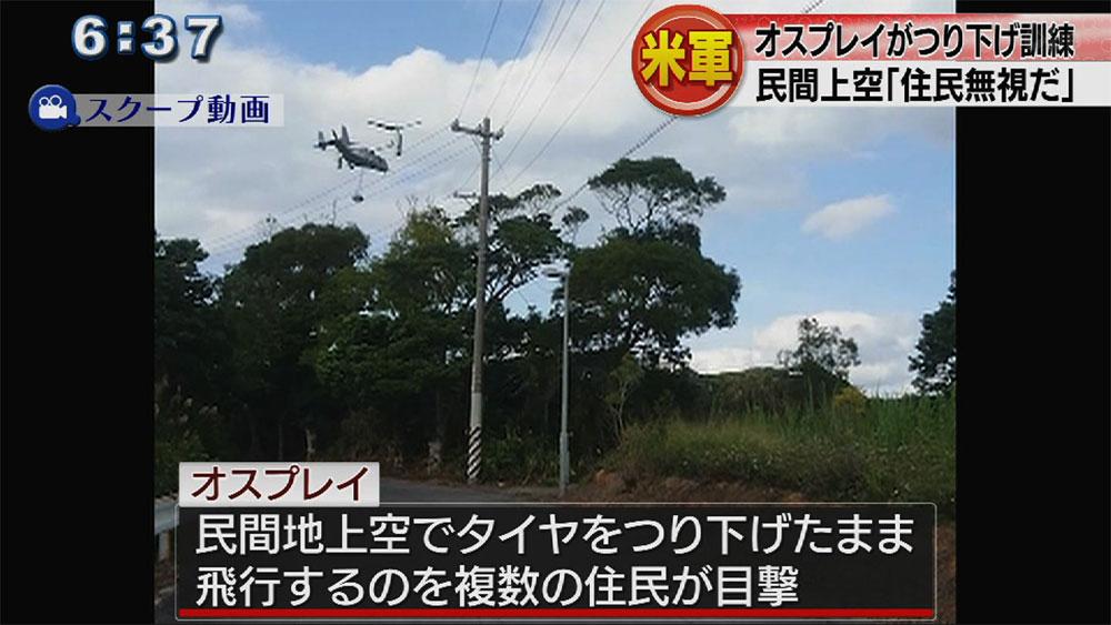 宜野座村でオスプレイがつり下げ訓練