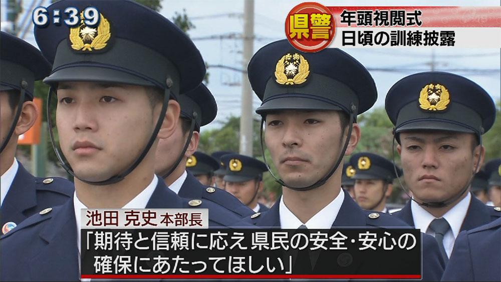 県民の安全守る決意新たに 警察が年頭視閲式
