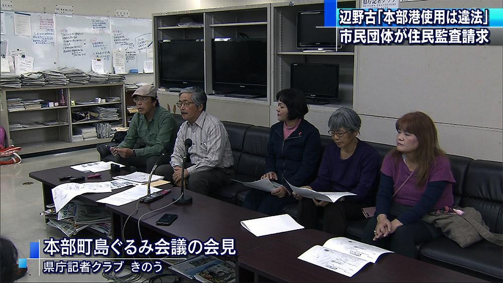 辺野古工事 本部港の使用は違法 住民監査請求