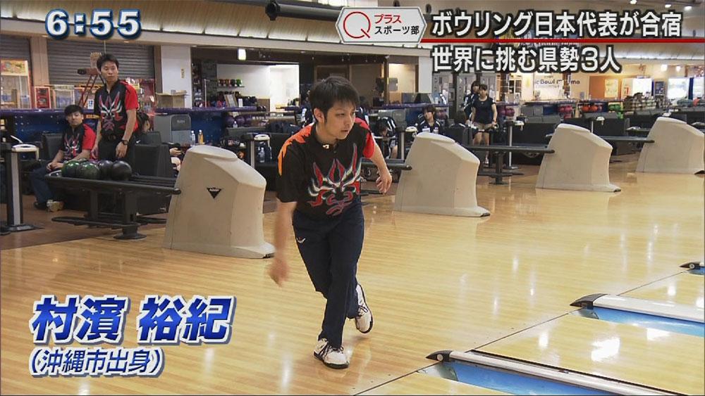 ボウリング日本代表が合宿