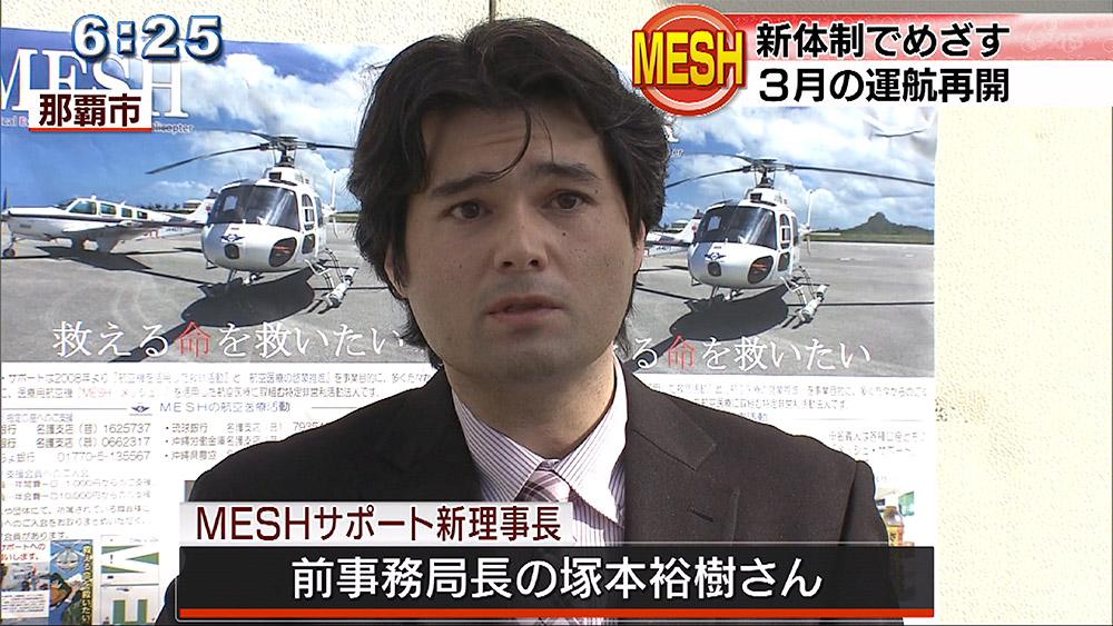 MESH新体制で3月の運航再開目指す