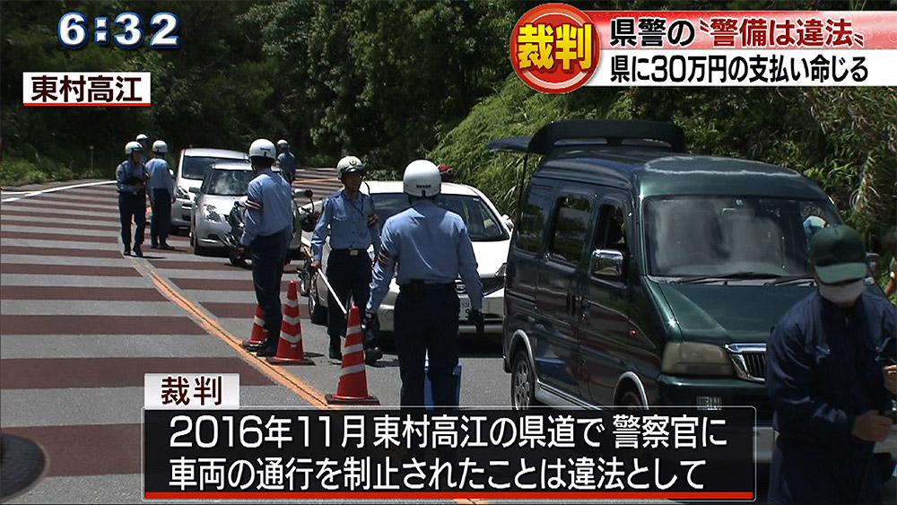 高江通行制止 県警の警備は違法と判決