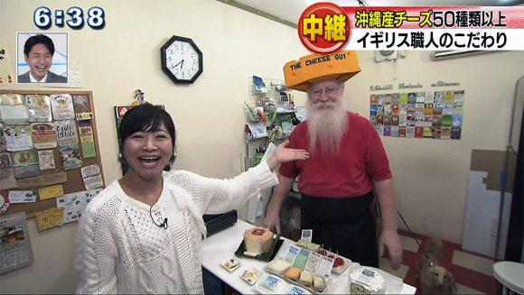 中継 ほっぺたトロ〜リ 沖縄産チーズの魅力