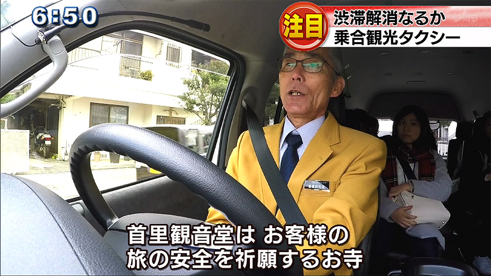 Qプラスリポート 渋滞解消へ 乗合観光タクシー