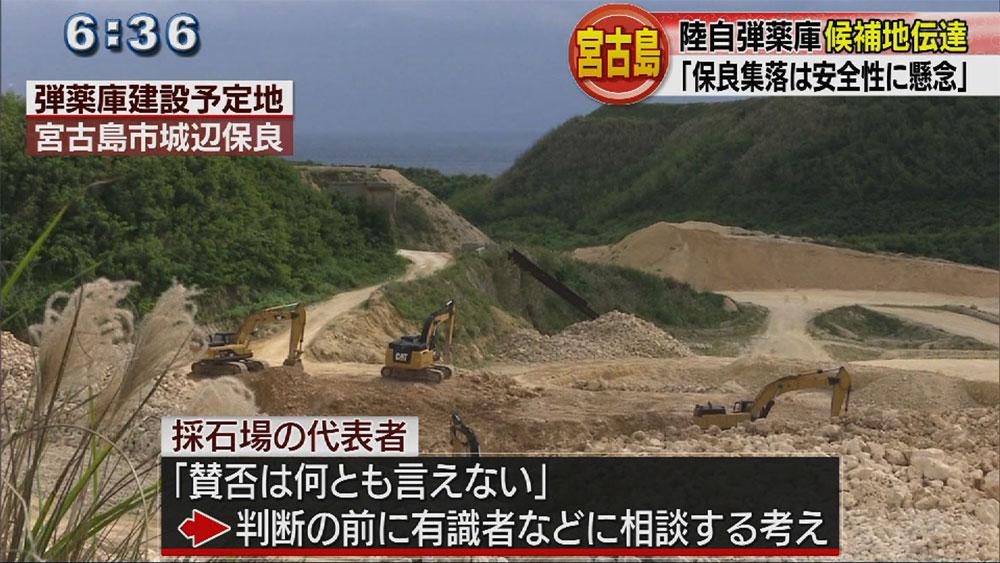 宮古島陸自 採石場に弾薬庫建設方針伝える