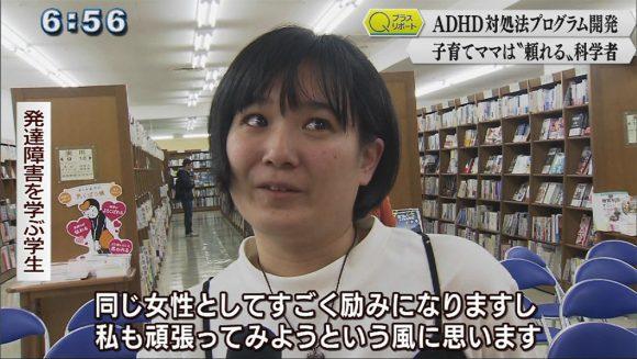 Qプラスリポート OIST県出身女性科学者 ADHDの研究を行う島袋静香さん