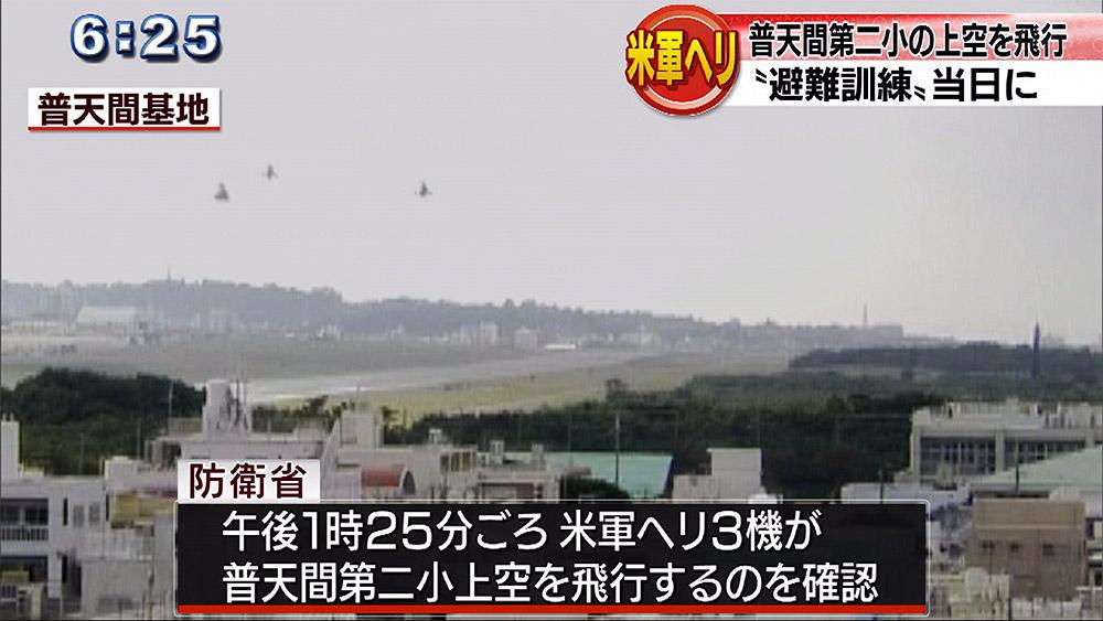 普天間第二小学校上空を米軍ヘリが飛行