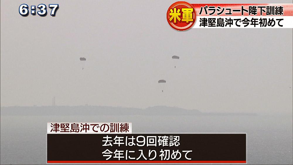 津堅島沖で米軍パラシュート降下訓練 今年初めて
