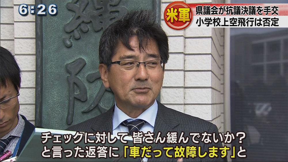 県議会決議に小学校上空飛行を否定