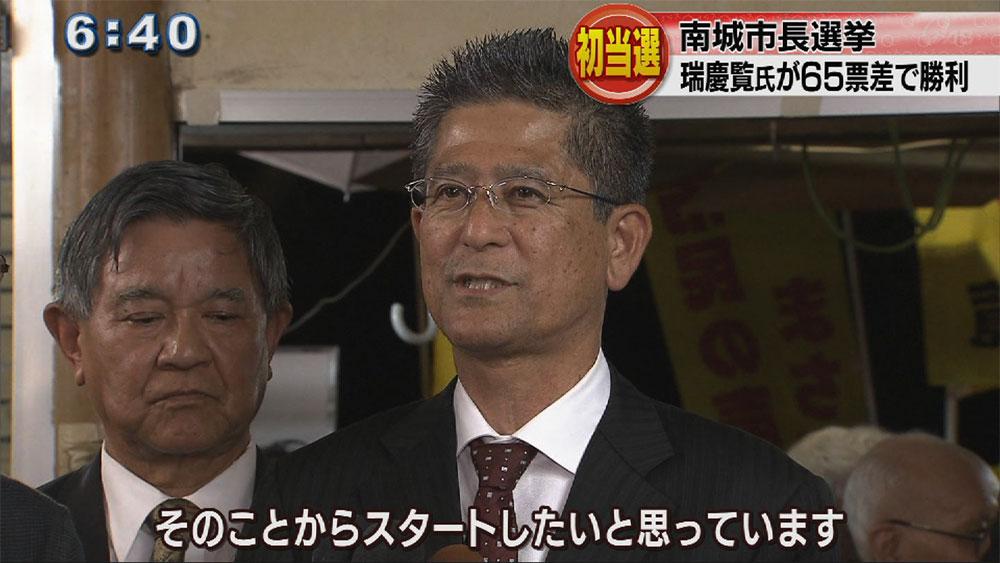 南城市長選挙、瑞慶覧さんが初当選