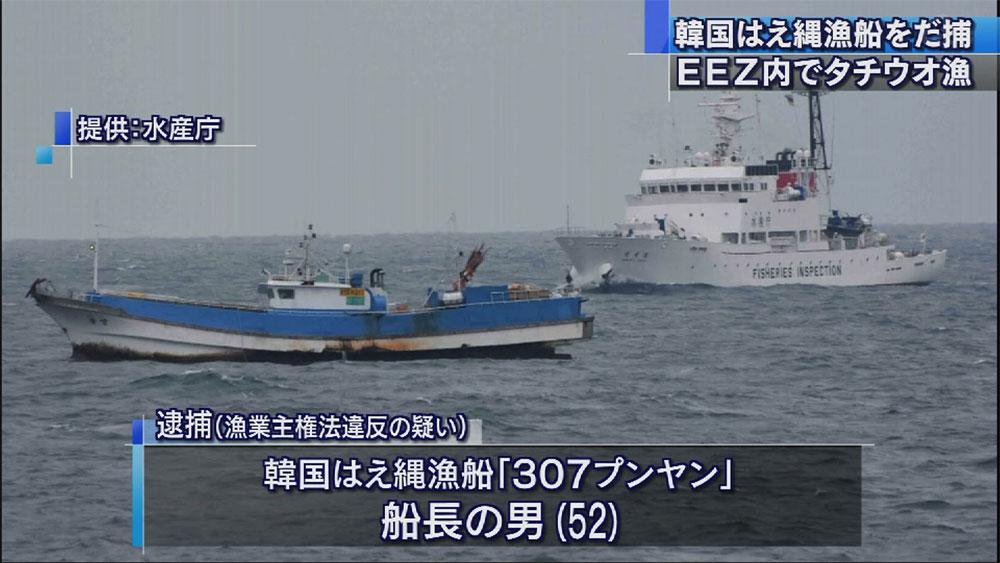 沖縄海域で無許可操業疑い 韓国のはえ縄漁船をだ捕