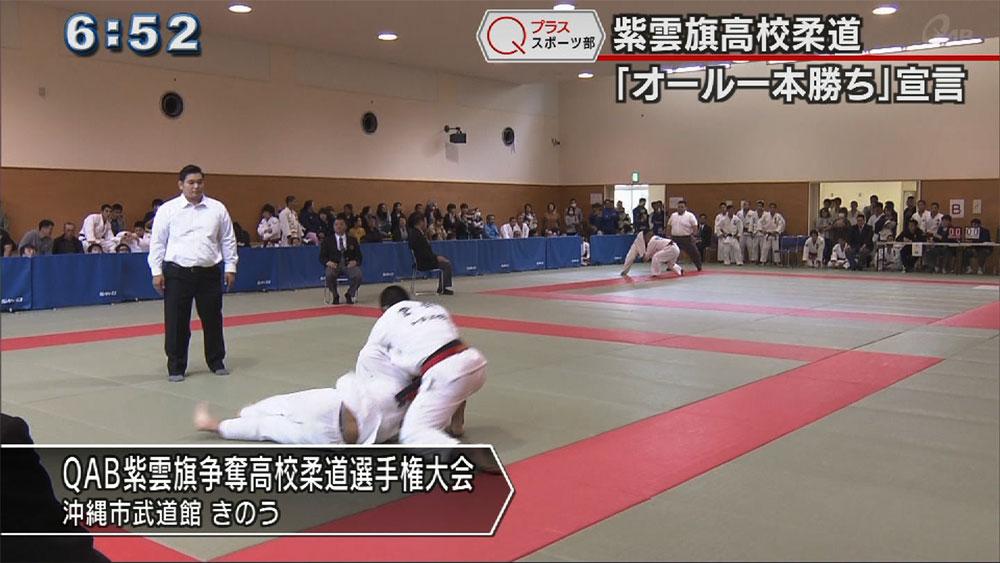 Qプラススポーツ部 QAB紫雲旗争奪高校柔道選手権