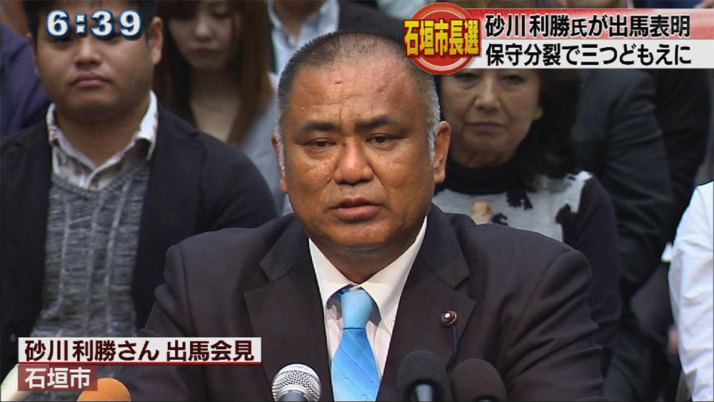 石垣市長選 砂川氏が出馬表明 保守分裂へ
