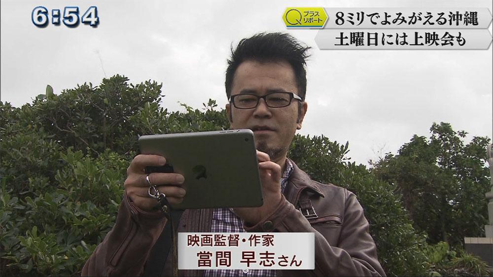 Qプラスリポート 8ミリフィルムで蘇るあの頃の沖縄