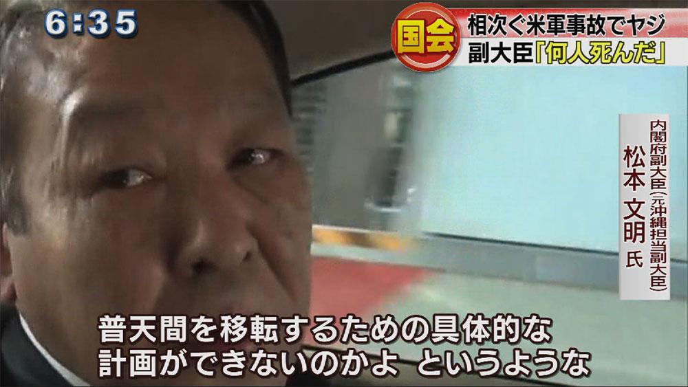 元沖縄担当副大臣がヤジ「何人死んだ」