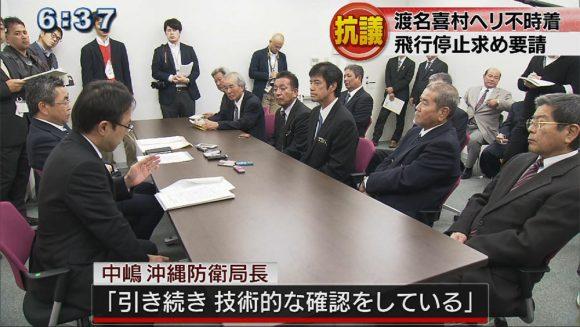 渡名喜不時着 村長と村議会が防衛局に抗議