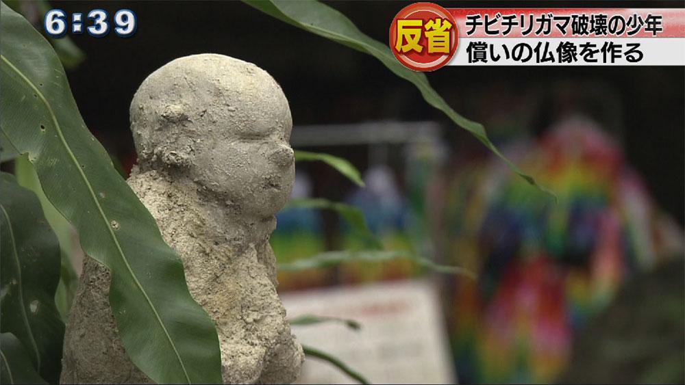 チビチリガマ荒らしの少年ら仏像で償い