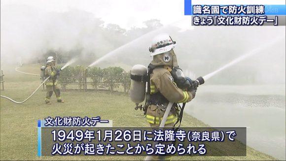 文化財防火デー 識名園で防火訓練