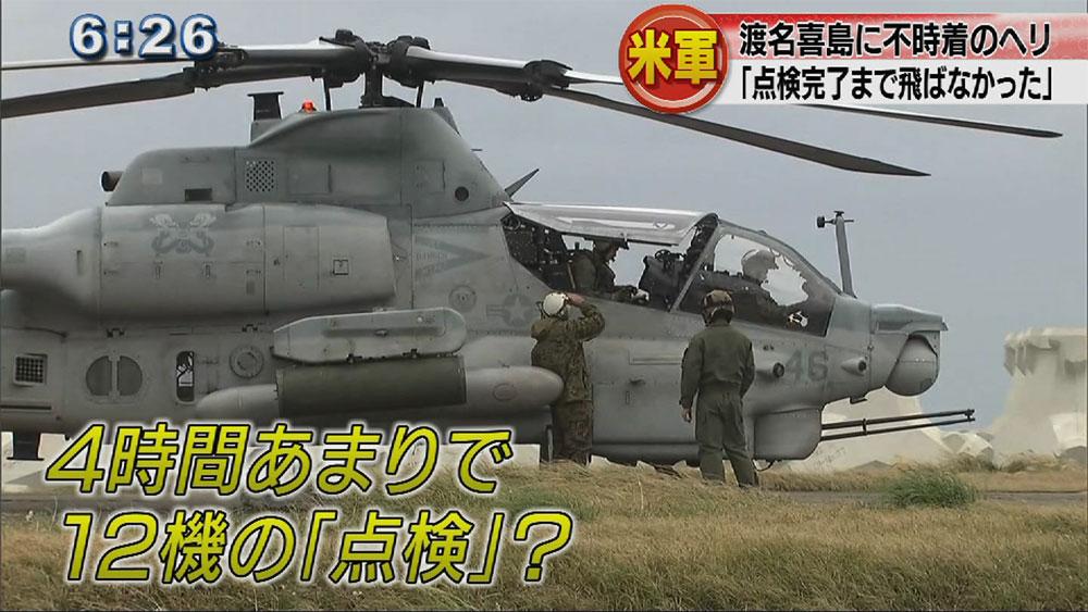 米軍「追加点検完了まで飛んでない」