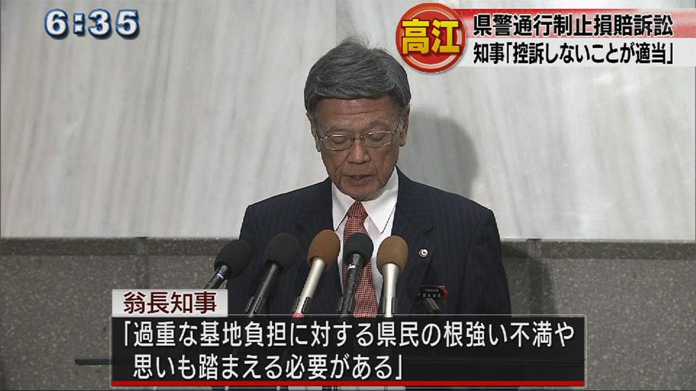 高江通行制止訴訟 県は控訴せず