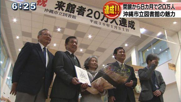 沖縄市立図書館 来館者20万人達成