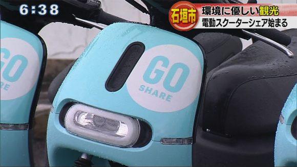 石垣市で電動スクーターのシェアリング始まる