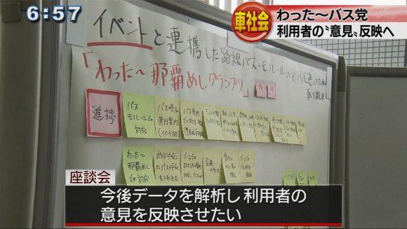 わった〜バス党が座談会 利用者の意見を反映へ