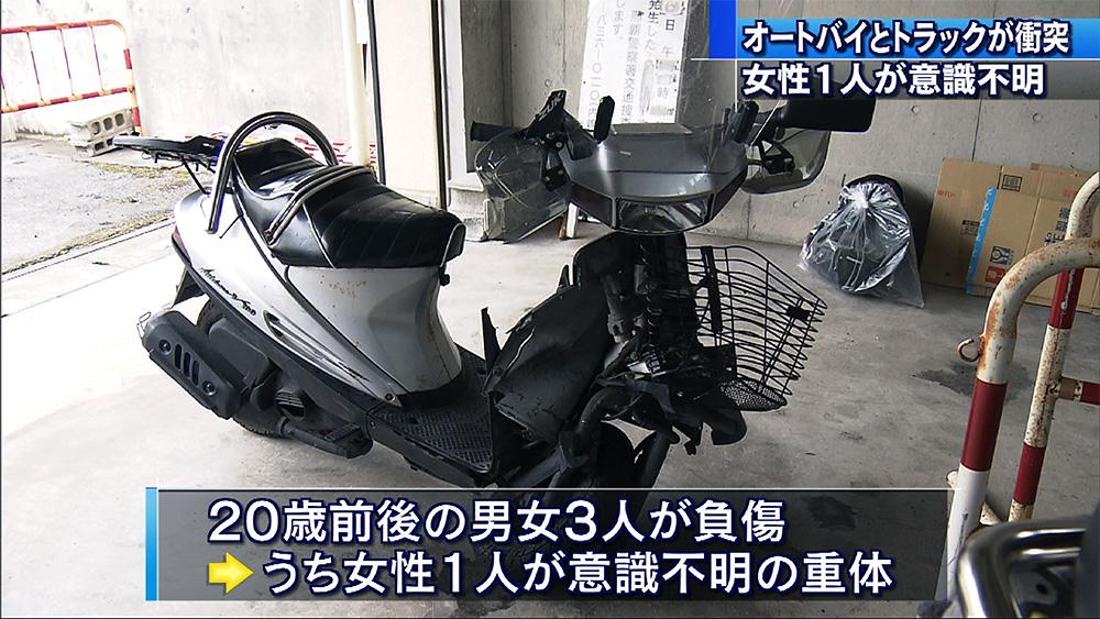 オートバイとトラックが衝突 3人負傷うち1人重体