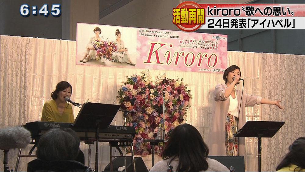 ~kiroro活動再開への思い~