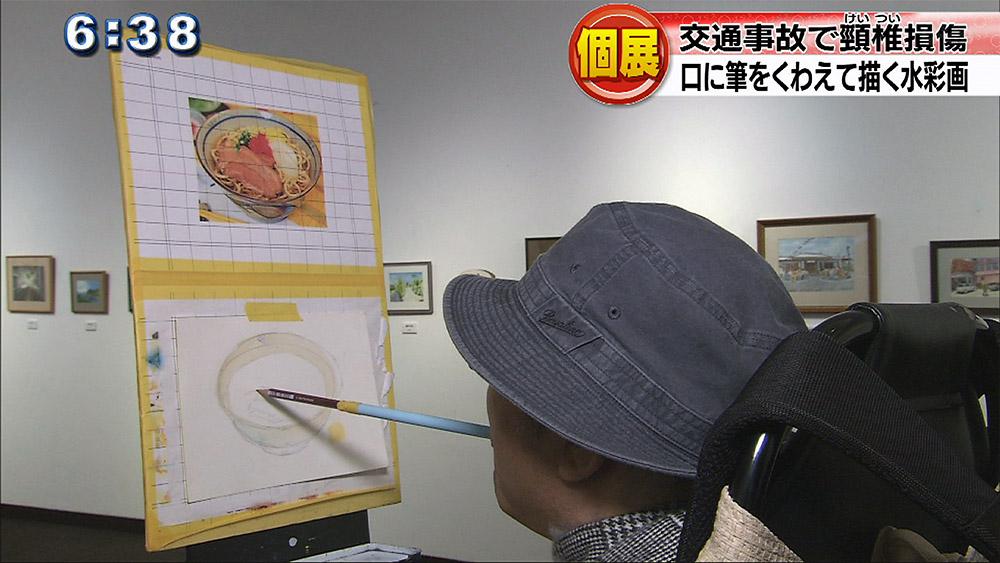 口に筆くわえて描く男性の水彩画の個展が始まる