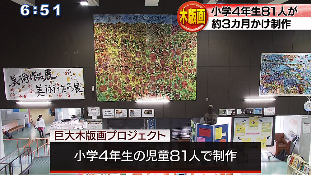 沖縄アミークスに巨大木版画